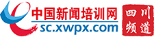 中國新聞培訓網