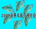 2009企事业报刊编采业务研讨会