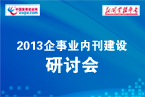 2013企事业内刊建设研讨会
