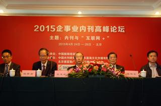 2015年企事业单位高峰论坛