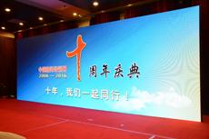中国新闻培训网上线十周年庆典专题