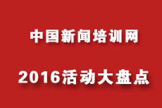 2016年活动盘点