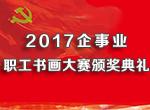 2017企事业职工书画大赛专题