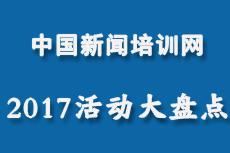 2017年中国新闻培训网课程培训盘点专题