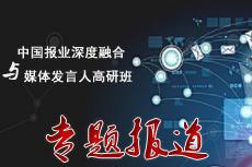 中国报业深度融合与媒体发言人高研班专题