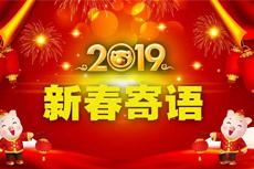 2019《老记说事》公众号新春寄语专题报道