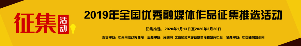 2019年全国优秀融媒体作品征集推选活动