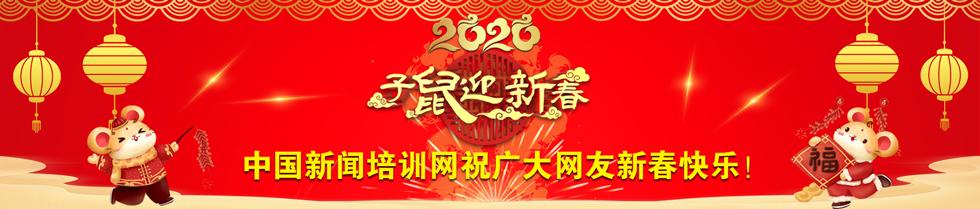 中国新闻培训网祝网友2020新年快乐