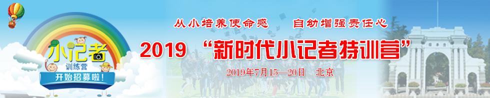 2019年新时代小记者夏令营