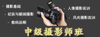中国新闻培训网中级摄影师班