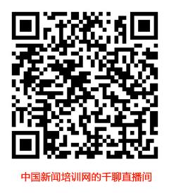 中国新闻培训网千聊直播间