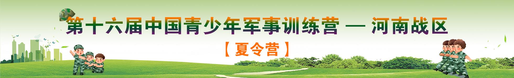 第十六届中国青少年军事训练营开始招募啦