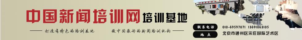 中国新闻培训网宋庄培训基地