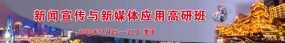 新闻宣传与新媒体应用高研班(重庆)