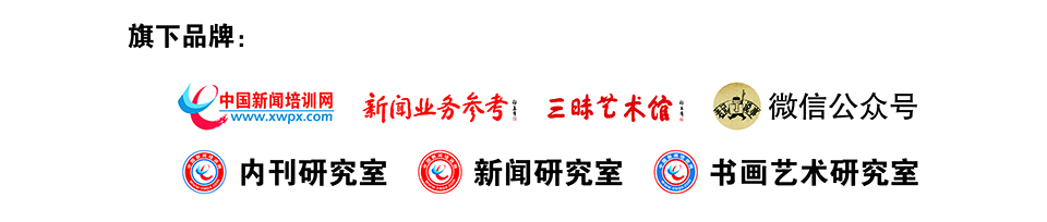 中国新闻培训网旗下品牌