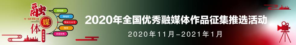 2020年全国优秀融媒体作品征集推选活动正式启动
