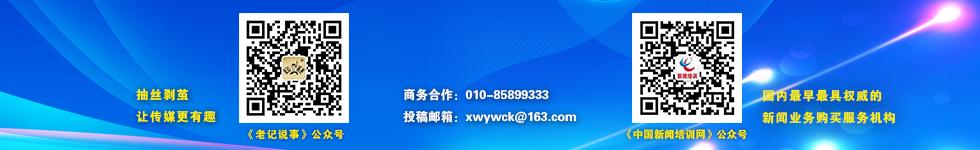 中国新闻培训网公众号