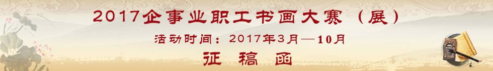 2017企事业职工书画大赛征稿函