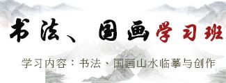 中国新闻培训网国画山水初级班