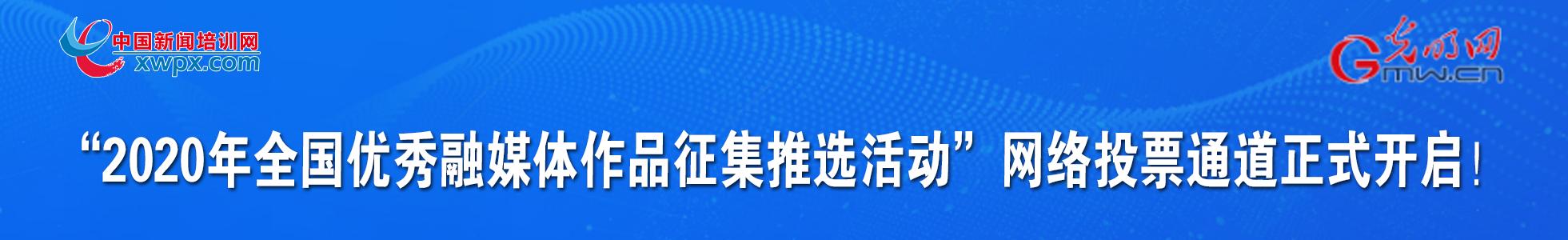 2020年全国优秀融媒体作品推选活动网络投票开启了