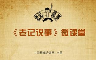 中国新闻培训网微视频