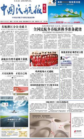 《中国民航报》简介