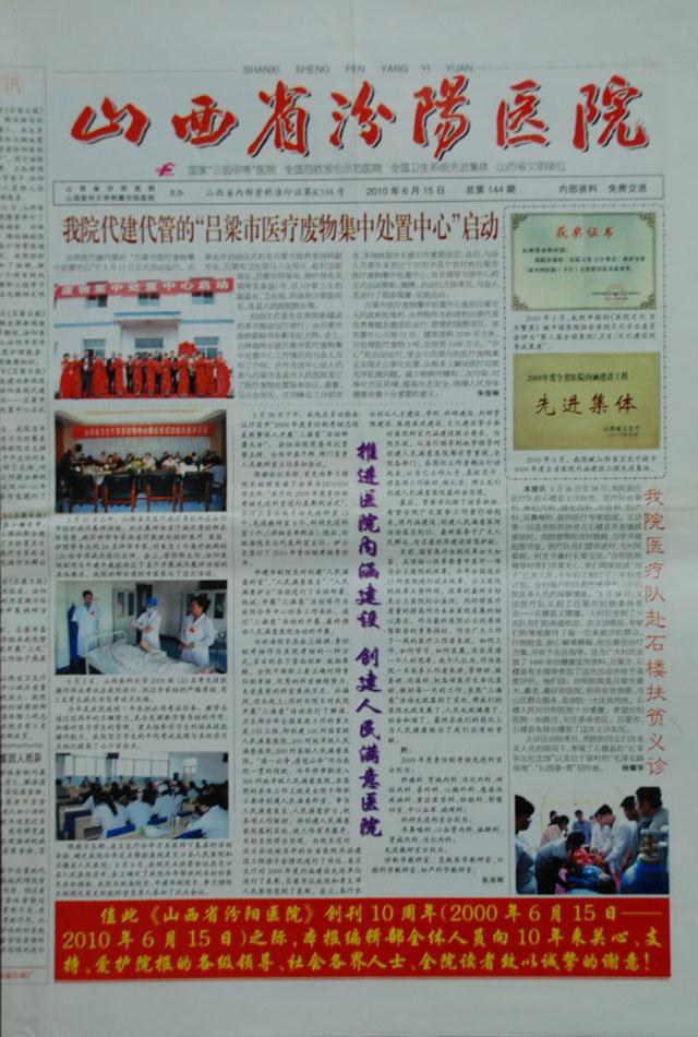 山西省汾阳医院-文章-新闻教育培训的专家-中国新闻