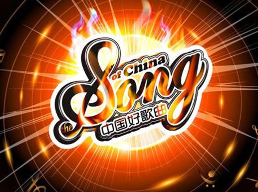 英国独立电视台宣布引进《中国好歌曲》模式