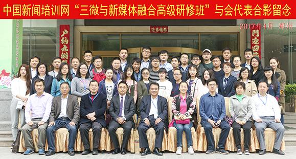 郑州会议合影