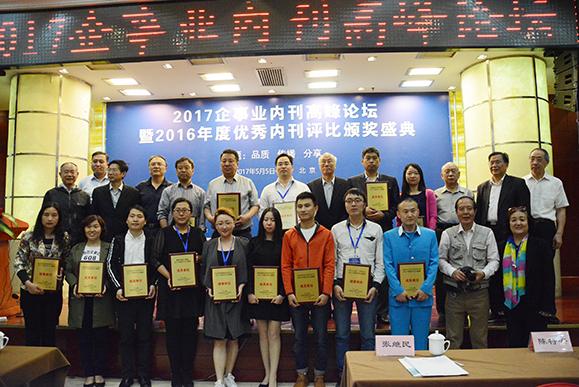 2017企事业内刊高峰论坛在京举行
