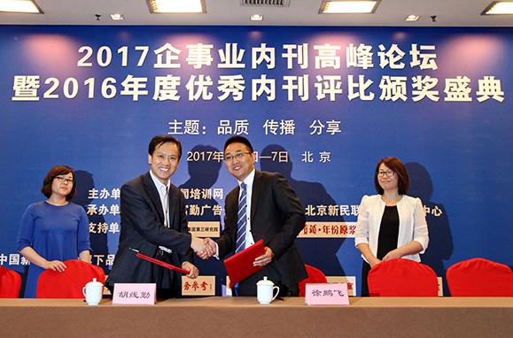 中国新闻培训网同中国报业协会《中国报业》杂志达成战略合作,并签署协议