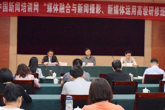 媒体融合与新媒体运用高级研修班在西安召开
