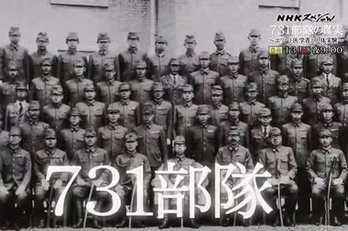 NHK电视台纪录片揭731部队真相