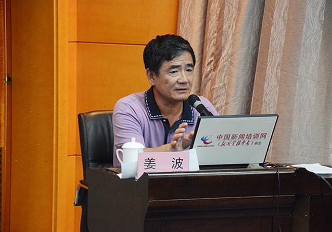 经济日报高级记者,专题部主任,国务院特殊津贴专家姜波