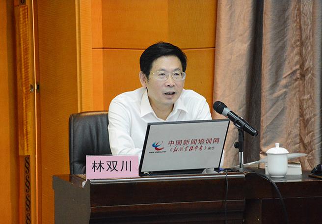 新华社高级记者、《半月谈》杂志原主编林双川