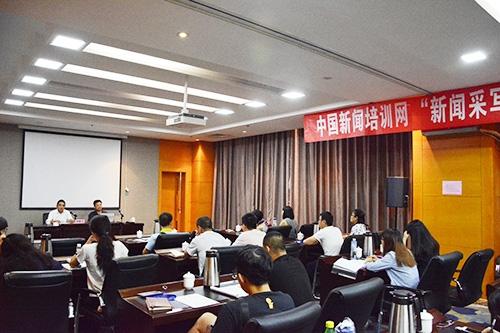 新闻采写与摄影高级研修班在北京圆满结束