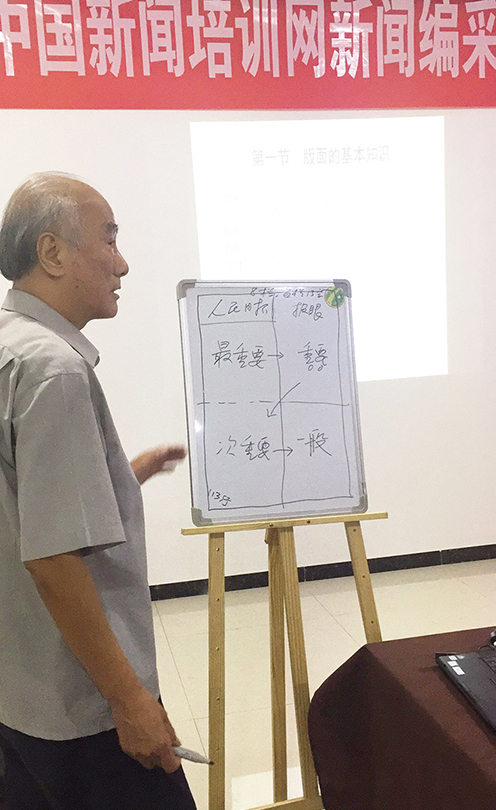 中国新闻培训网新闻编采评实操班召开