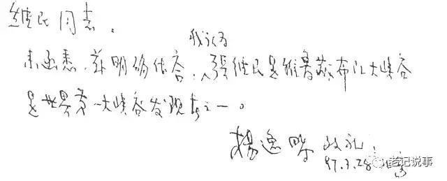 杨逸畴先生确认张继民是世界第一大峡发现者之一