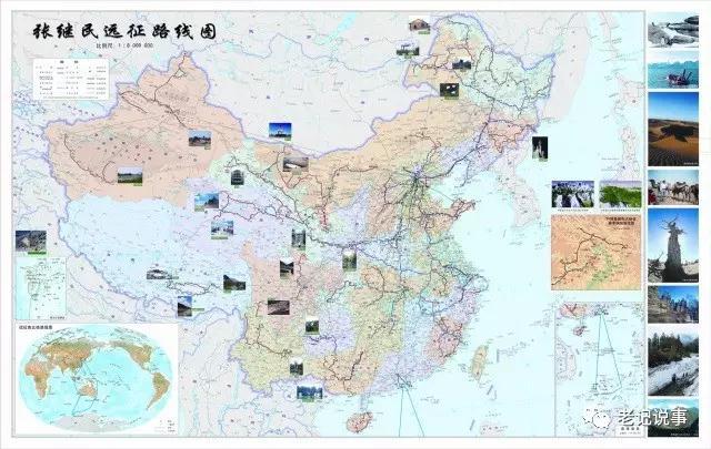 (中国首幅个性化定制地图——张继民远征路线图。)