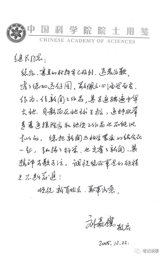 (秦大河院士就《张继民远征路线图》出版写来贺信。)