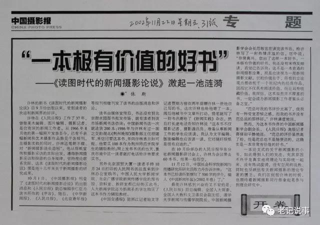 ,《中国摄影报》就各界对许林的《读图时代的新闻摄影论说》所引起的反响,写的专题新闻报道
