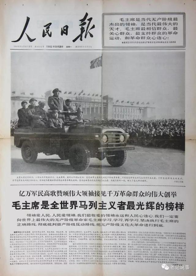 许林拍摄毛主席最后一次检阅红卫兵003版面