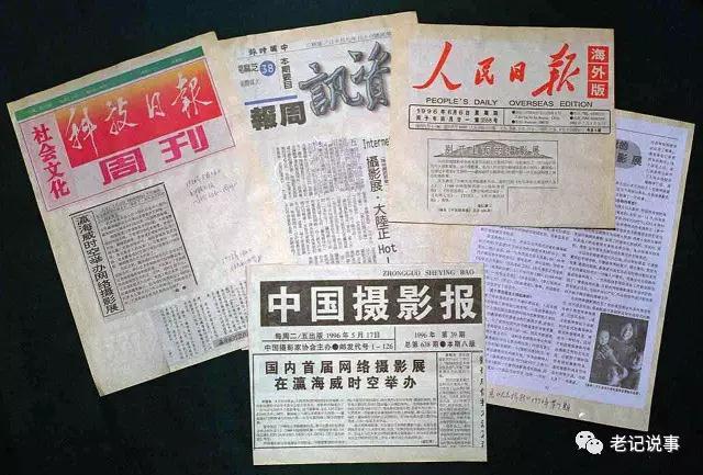 许林举办第一个电脑网络摄影展