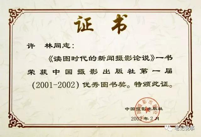 许林获优秀图书奖证书