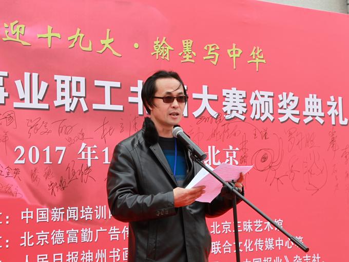 本次大赛组委会常务副秘书长温俭阁发言