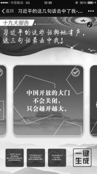 新华网出品的H5产品《习近平的这几句话击中了我》。
