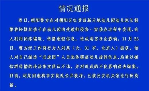红黄蓝事件中,警方公布的一份情况通报