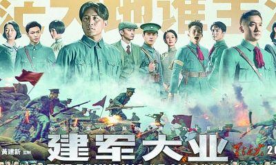 电影《建军大业》海报