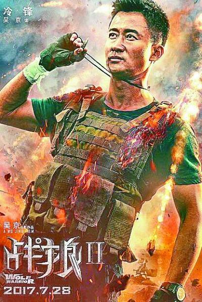 电影《战狼2》海报