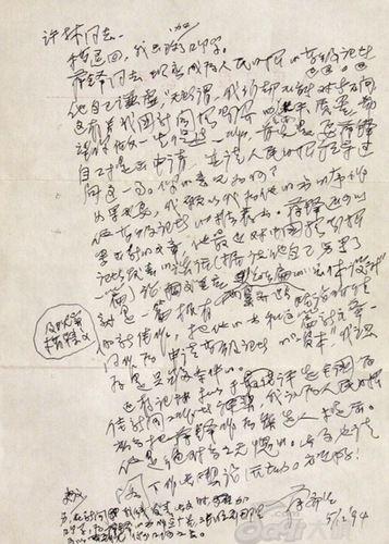蒋齐生致许林的信
